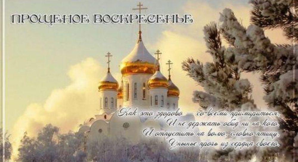 Поздравления с Прощеным воскресением