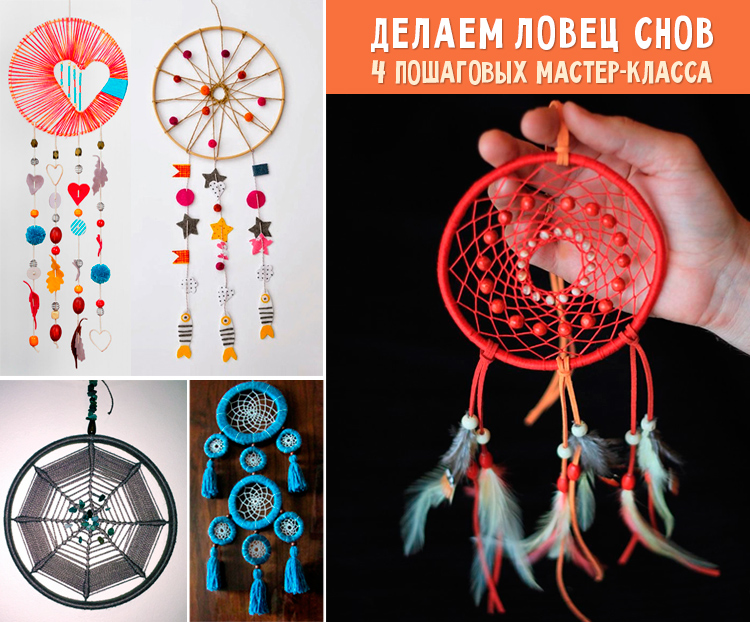 Ловец снов своими руками: как правильно сделать, пошаговая инструкция с фото, значения и схемы плетения, для девушек и детей