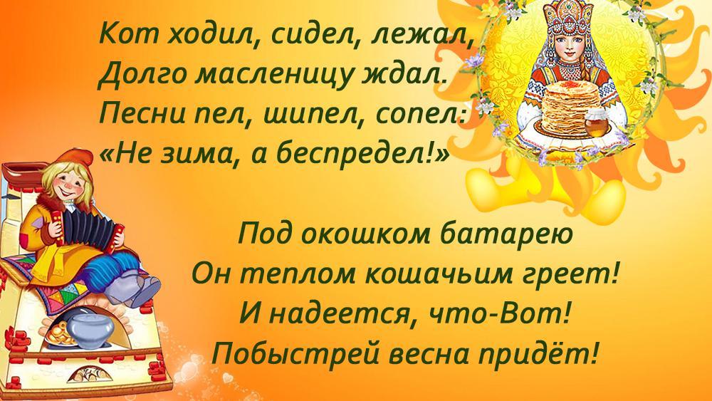 Стихи масленица на руси - сборник красивых стихов в доме солнца