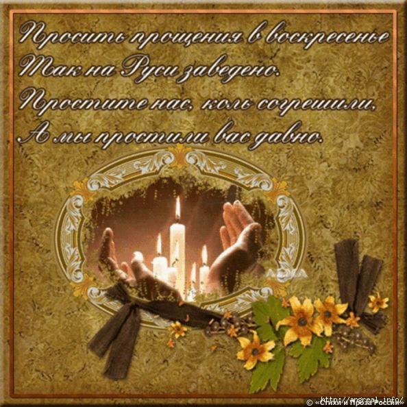 Поздравления на прощенное воскресенье 2020 (красивые православные) | всё для праздника