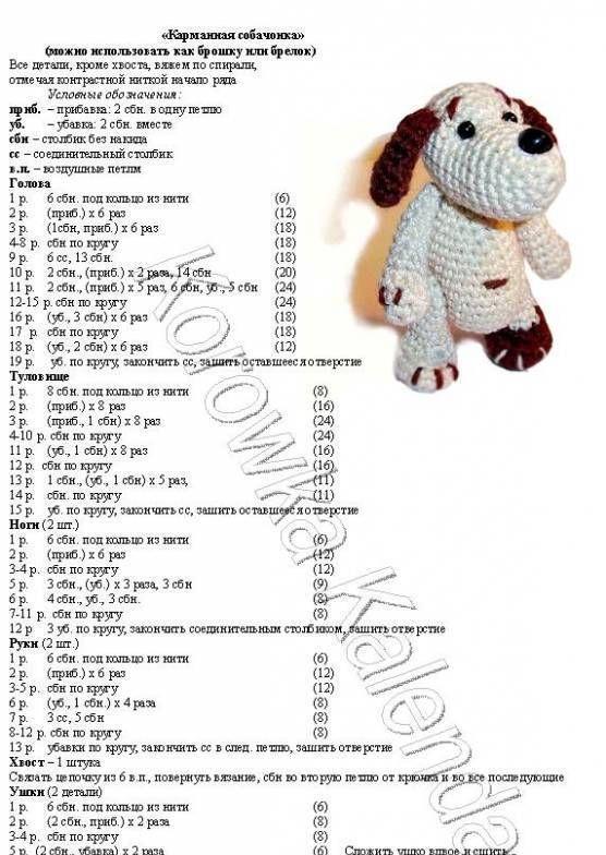 Собака крючком, 27 авторских описаний по вязанию собак со схемами и видео уроками