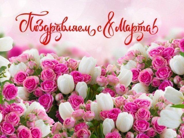 Поздравления с 8 марта. подборка красивых и прикольных пожеланий в стихах