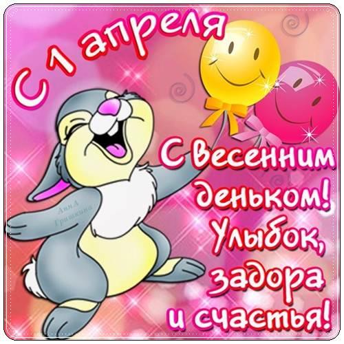 Поздравления с 1 апреля коллеге — 5 поздравлений — stost.ru | поздравления с днем смеха, с днем дурака. розыгрыши с 1 апреля.. страница 1