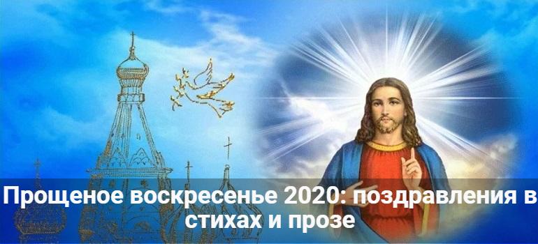 Прощённое воскресенье в 2021 какого числа, что нужно сделать
