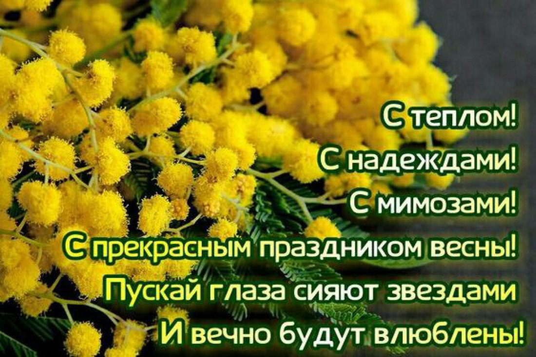 Поздравление коллег с 8 марта прикольные | redzhina.ru