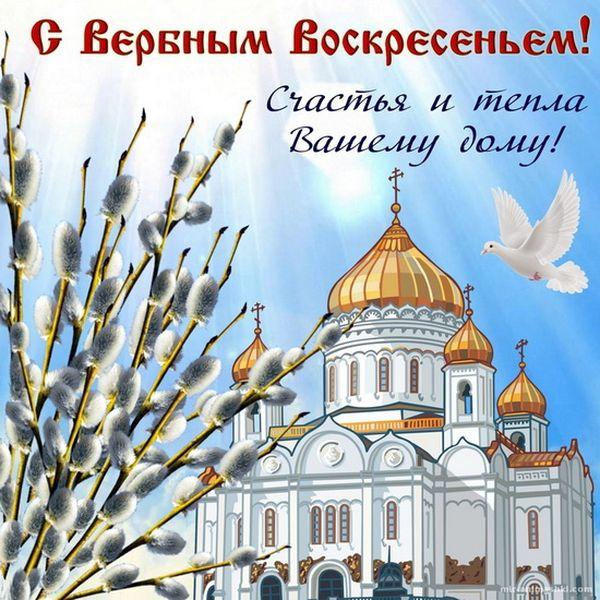 Прикольные поздравления с Вербным Воскресением