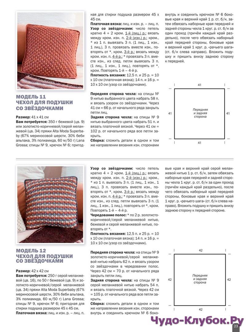 Подушка-думка и её разновидности