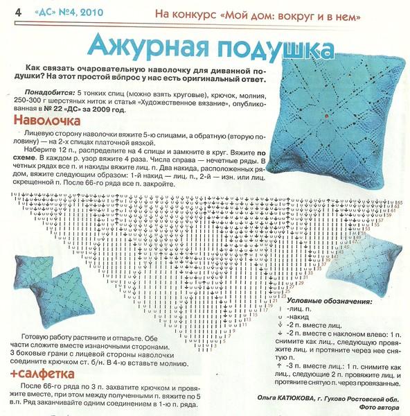 Вязанные подушечки-думочки для автомобиля