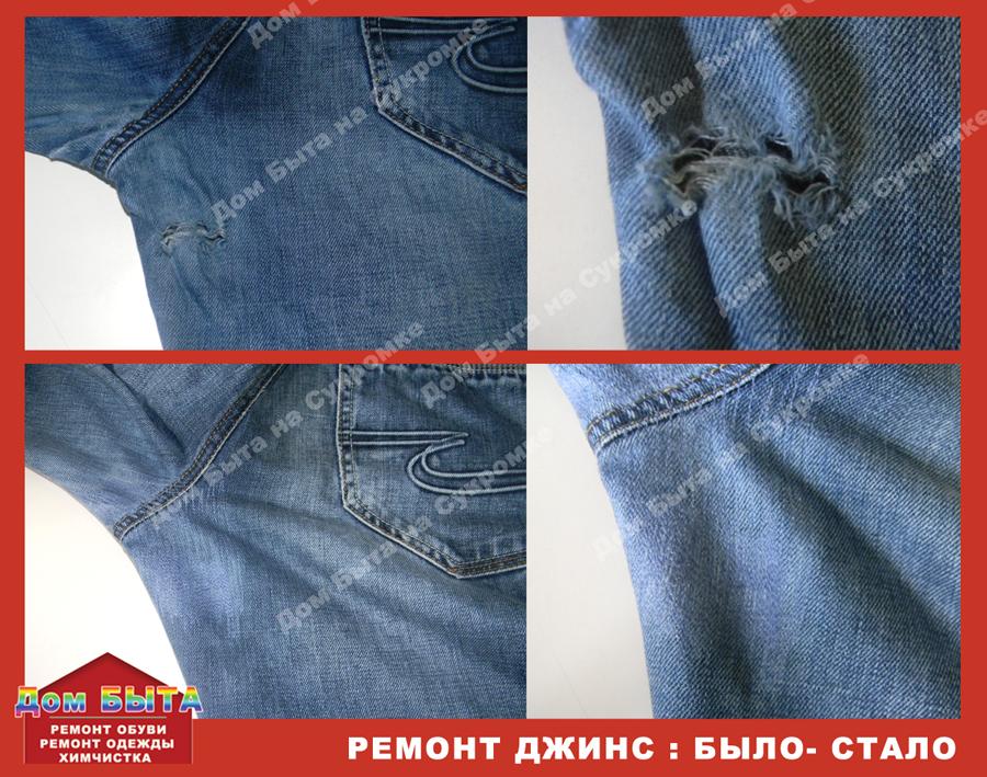 Профессиональная штопка джинсов