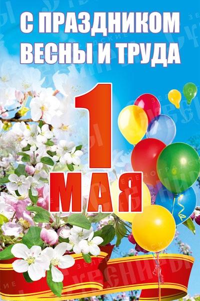 Душевные  поздравления с 1 мая — 29 поздравлений — stost.ru  | поздравления первое мая. страница 1