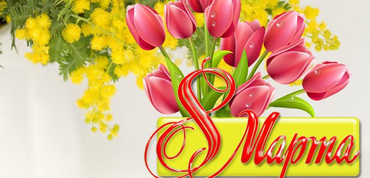 Душевные длинные  поздравления с 8 марта (в стихах)