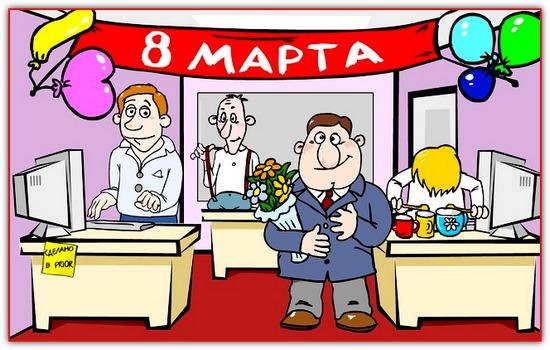 Как поздравить женщин 8 марта в офисе, чтоб запомнилось надолго и что подарить