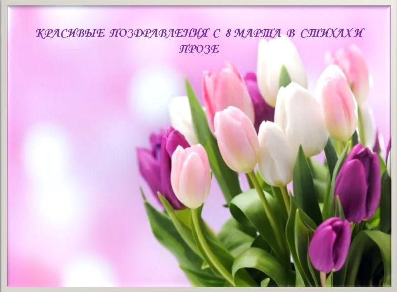 Красивое поздравление с днем 8 Марта