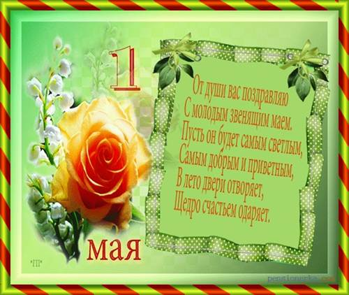 Поздравления с 1 мая в стихах поздравления с 1 мая в стихах