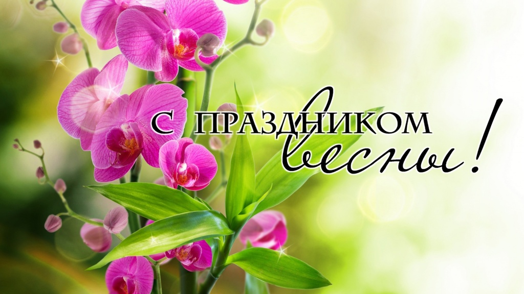 Короткие поздравления с 8 марта (красивые и прикольные)