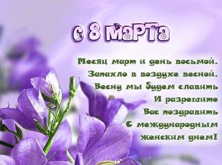 Поздравления с 8 марта в стихах красивые