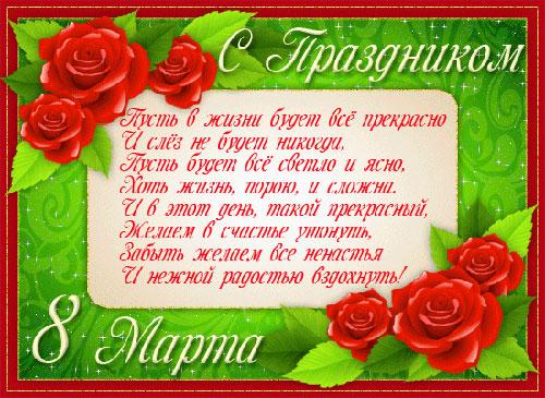 Официальные поздравления с 8 марта — 11 поздравлений — stost.ru | поздравления с международным женским днем. страница 1