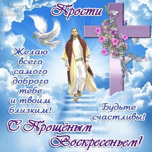 С прощенным воскресеньем – самые красивые поздравления