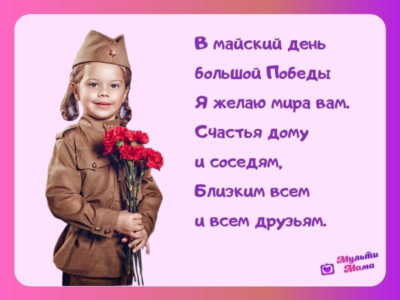 Детские стихи о мире и войне к 9 мая. подборка стихотворений о победе для детей школьного и до школьного возраста