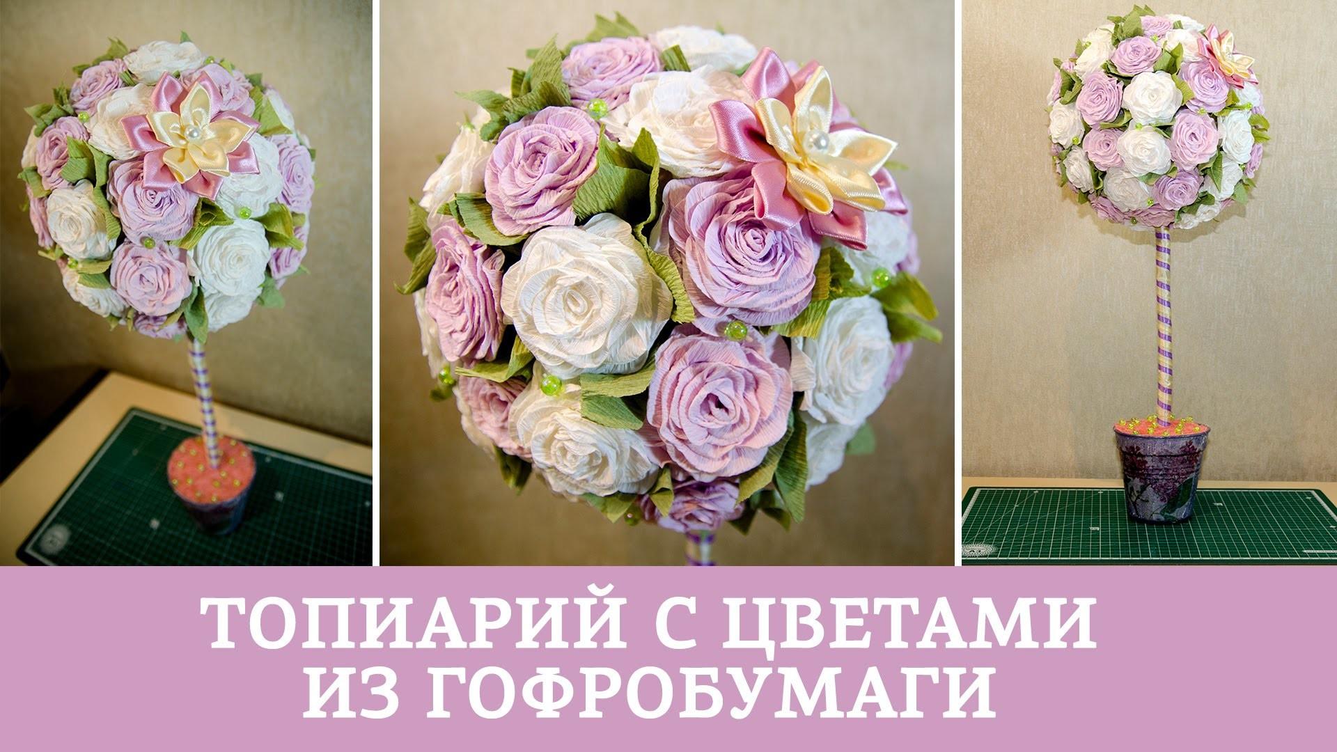 Топиарий из розы своими руками: из гофрированной бумаги, пошаговая инструкция, мастер класс