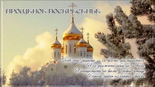 Прощенное воскресенье - красивые поздравления (стихи прощения и проза)