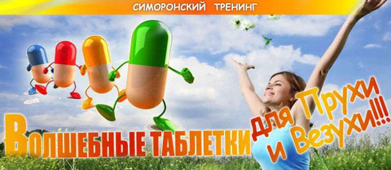 Сергей михалков — чудесные таблетки: стих