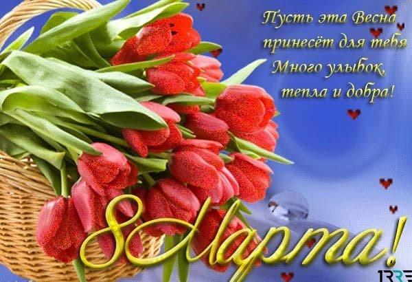 Официальные  поздравления с 8 марта
