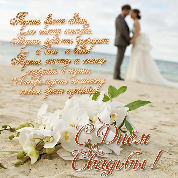 Сложная свадебная открытка