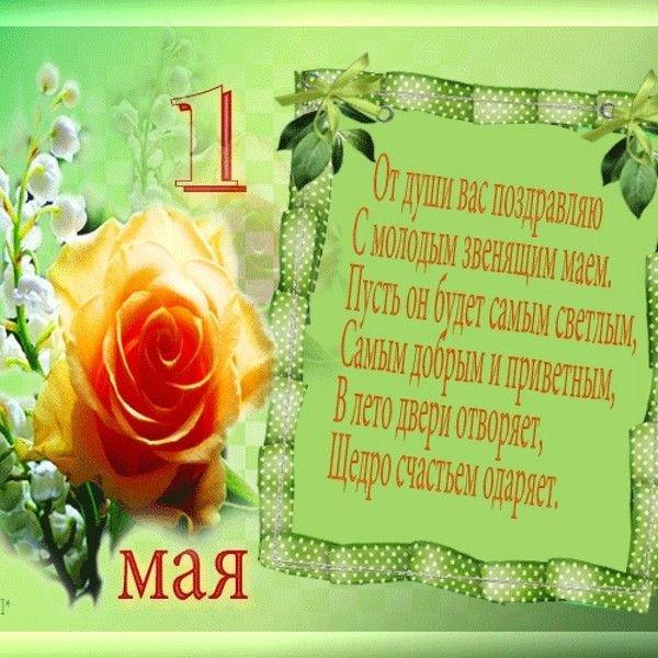 Смс поздравления с 1 мая в стихах прикольные
