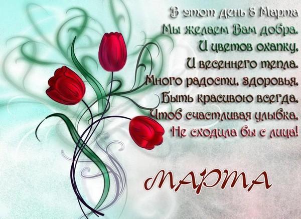 Лучшие поздравления на 8 марта маме в стихах и прозе. 100 штук