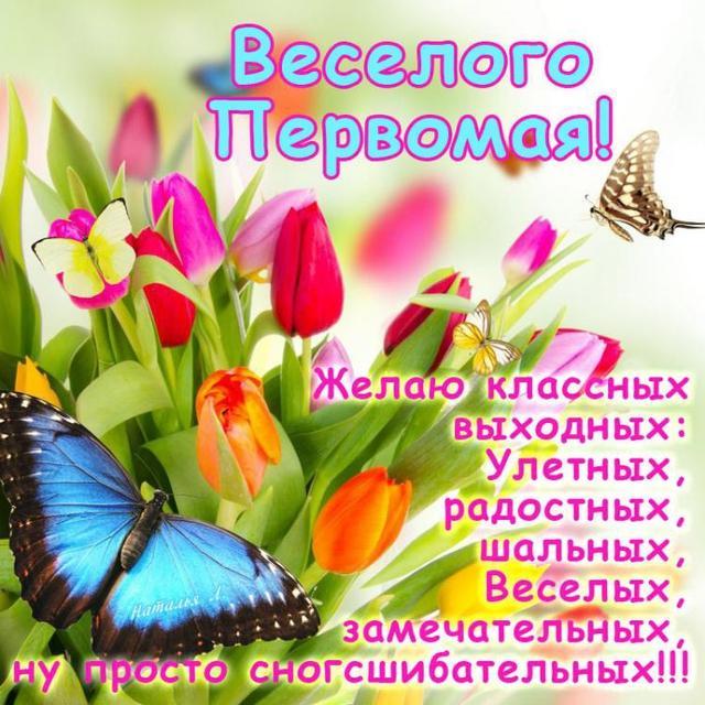 Поздравления с 1 мая, поздравления с днем труда | праздничный портал