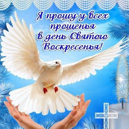 Лучшие поздравления с Прощенным воскресеньем