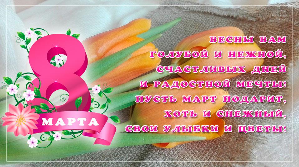 Поздравления с 8 марта женщинам: красивые пожелания