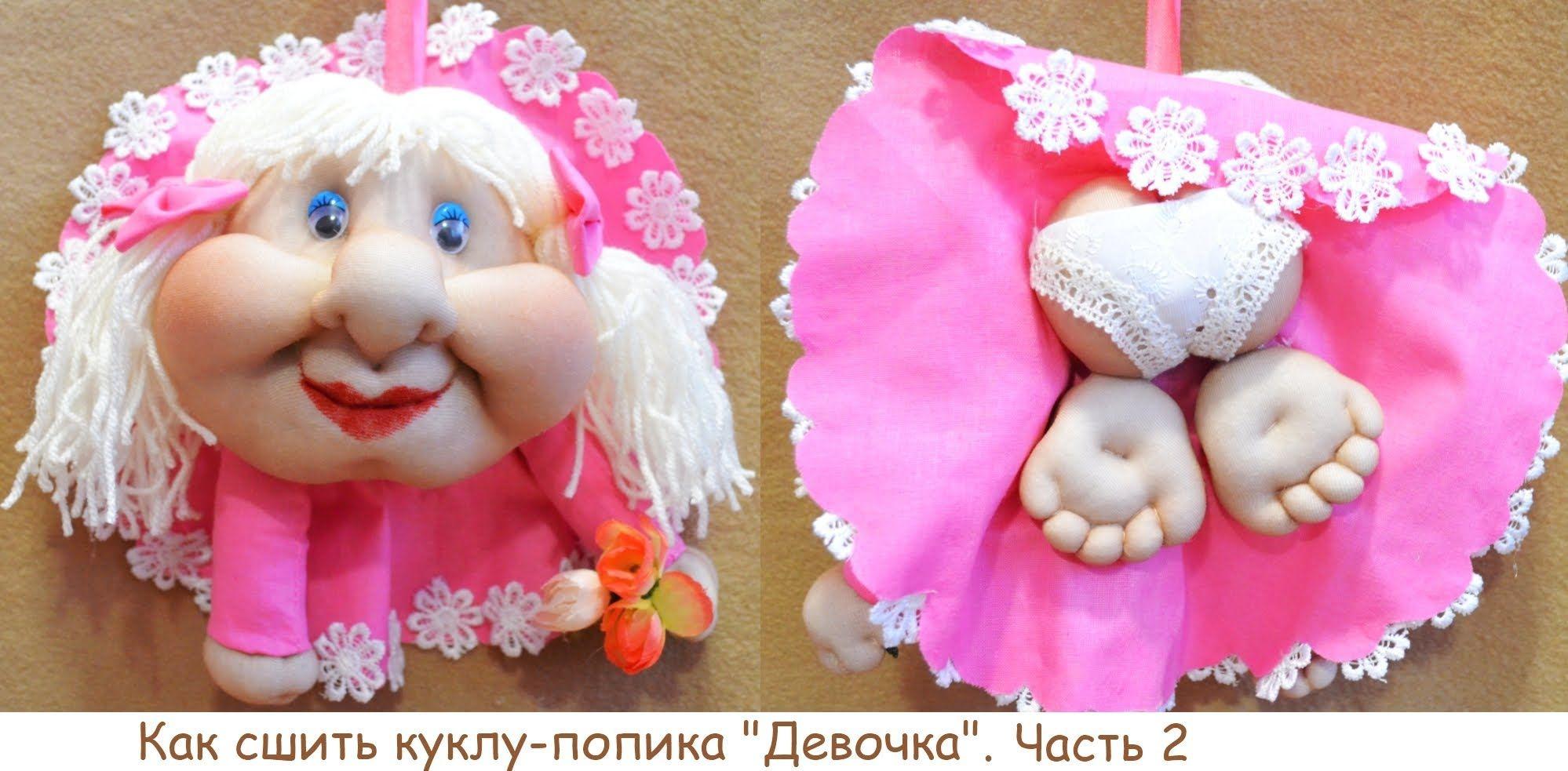 Кукла попик из капроновых колготок: пошаговый мастер-класс как сделать игрушку