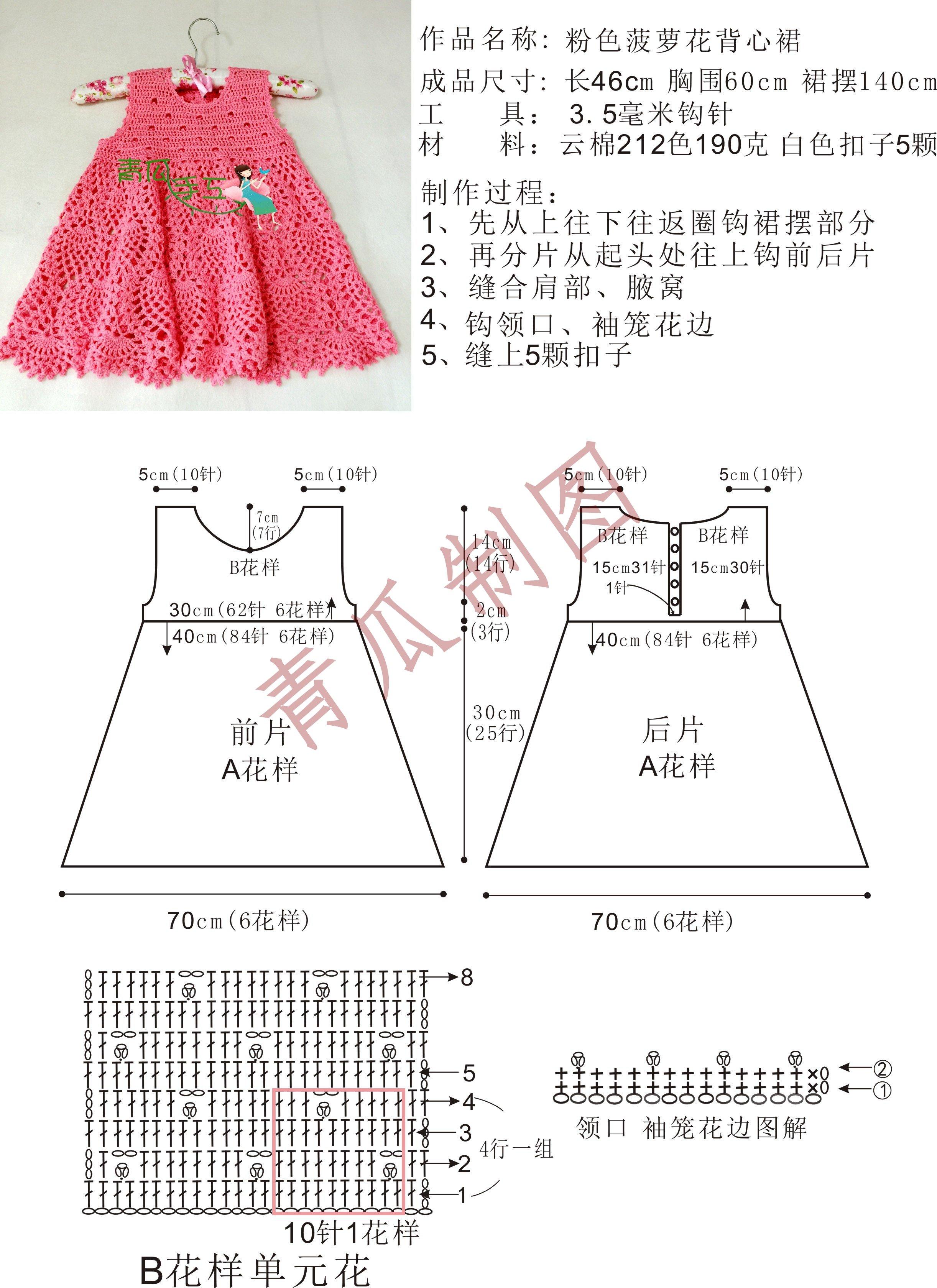 Вяжем платья для своих маленьких красавиц... огромный выбор, на любой вкус...
