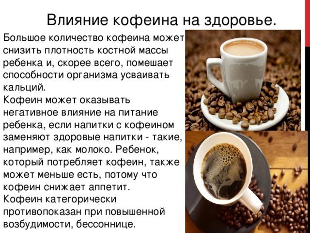 Любителям кофе: как напиток влияет на сердце и сосуды, а также каковы особенности его потребления