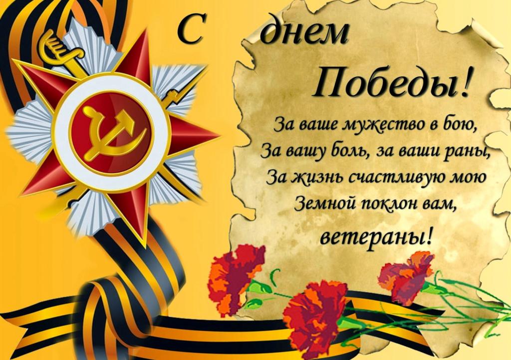 Поздравление с днем победы (стихи)