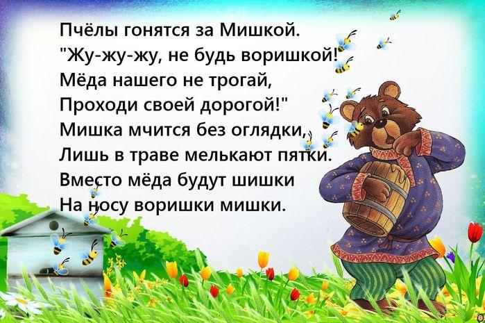 Детские стихотворения. стихотворения про мишку