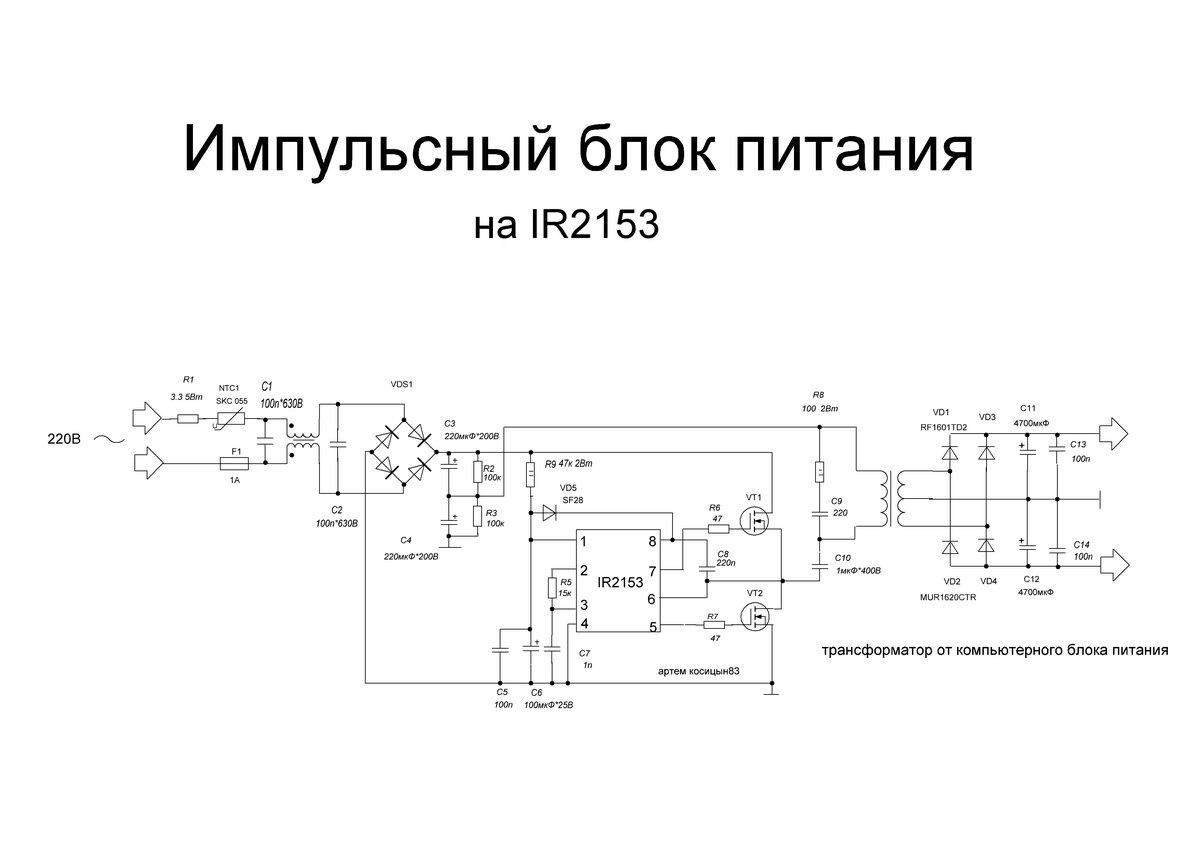 Ремонт блока питания компьютера своими руками: пошаговая инструкция