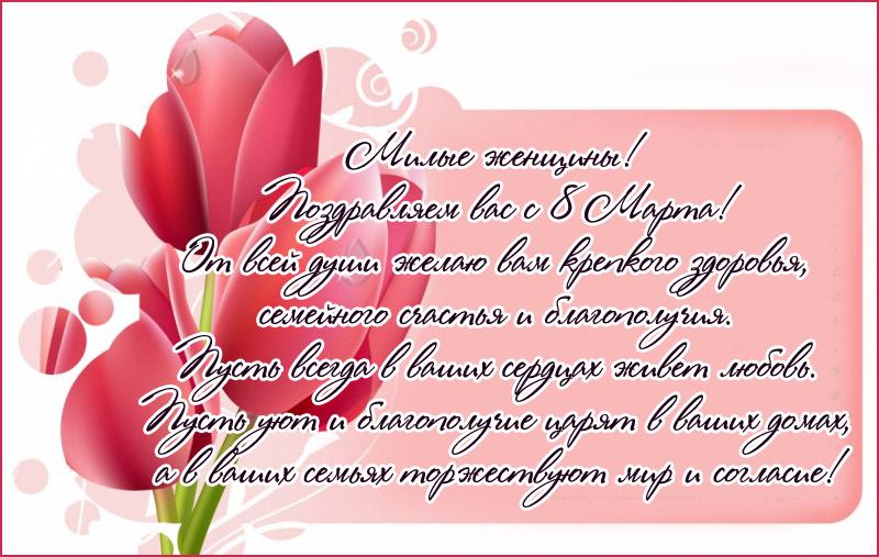 Поздравления с 8 марта своими словами