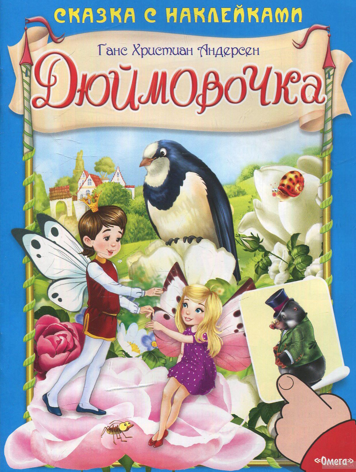 «дюймовочка» краткое содержание для читательского дневника по сказке андерсена (1 класс) – главная мысль, сюжет, отзыв, чему учит