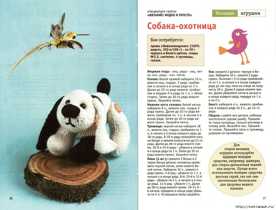 Собака спицами, 23 авторских описания со схемами вязания и видео уроками,  вязаные игрушки