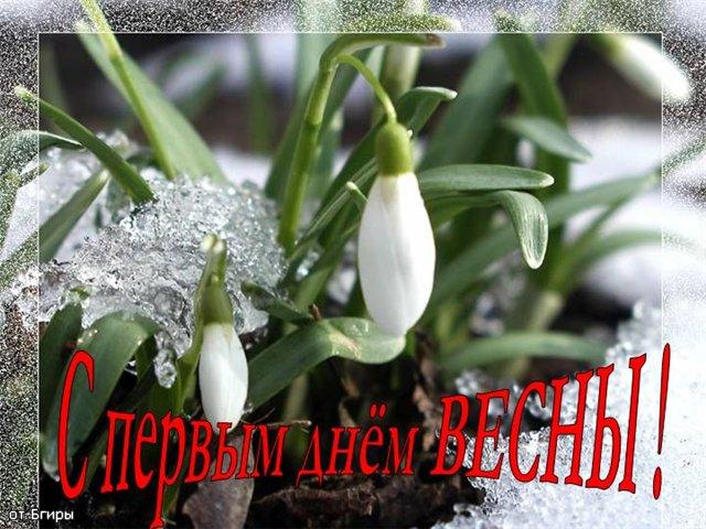 Пожелания в стихах с первым днем весны