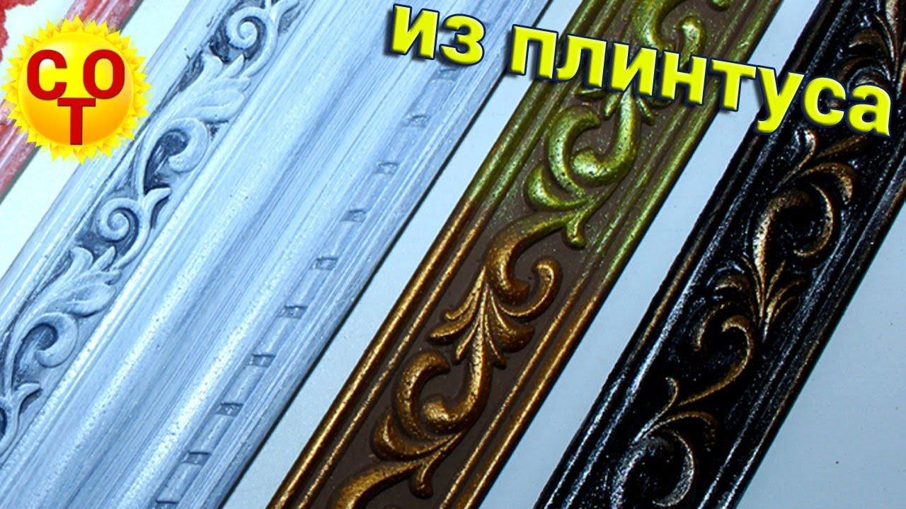 Рамки из потолочного плинтуса своими руками (видео)