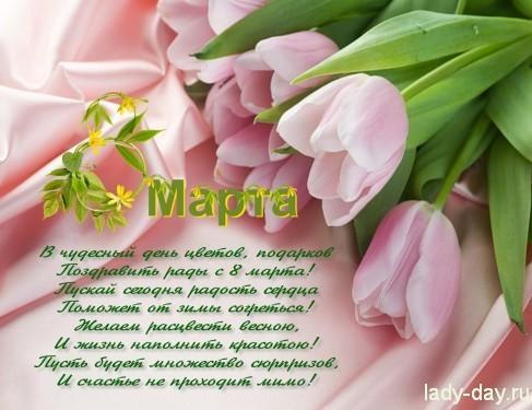 Стихи на 8 марта для мам, бабушек и учителей от детей