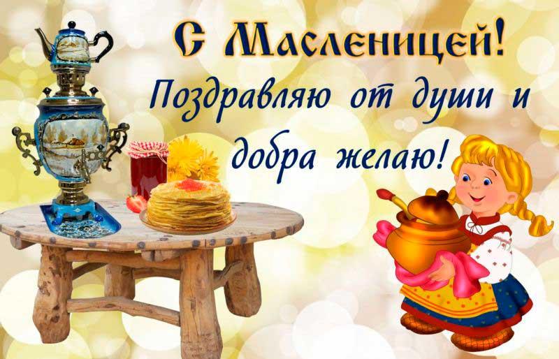 Прикольные поздравления с масленицей в стихах и прозе - новости на kp.ua