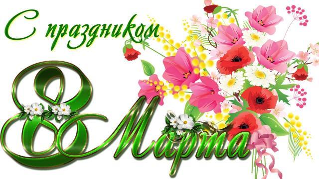 Поздравления с 8 марта коллегам по работе