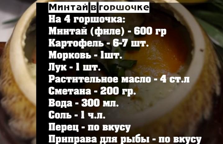 Минтай под сметанно-чесночным соусом на сковороде - 10 пошаговых фото в рецепте