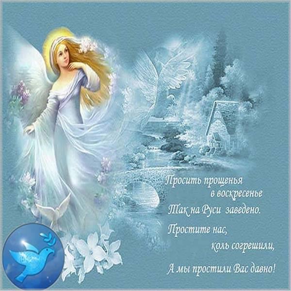 Поздравления с прощенным воскресением