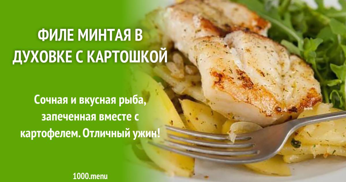 Как приготовить минтай под маринадом: классические рецепты рыбы